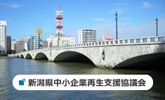 新潟県中小企業再生支援協議会