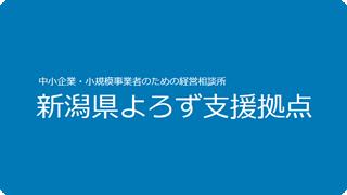 新潟県よろず支援拠点