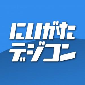 にいがたデジタルコンテンツ推進協議会_digicon_logo