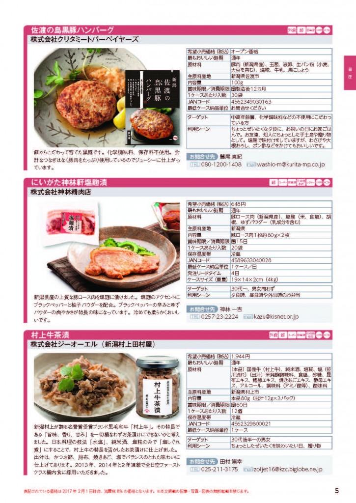 新潟県冊子_通し(表紙見開き・画質高いver.)_ページ_05