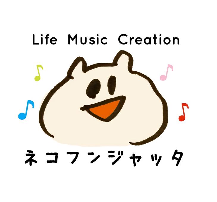 Life Music Creation ネコフンジャッタ