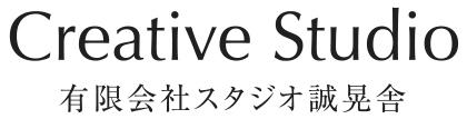 有限会社スタジオ誠晃舍