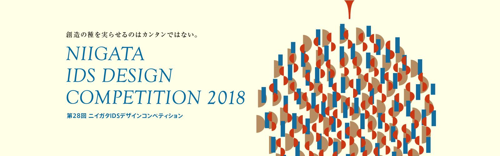 第28回ニイガタIDSデザインコンペティション