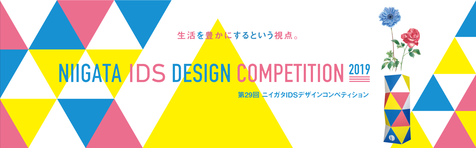 第29回 ニイガタIDSデザインコンペティション受賞結果