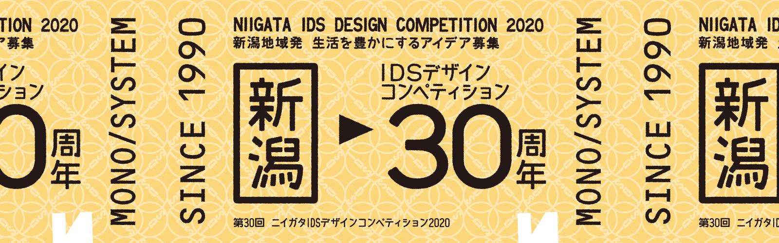 第30回 ニイガタIDSデザインコンペティション2020