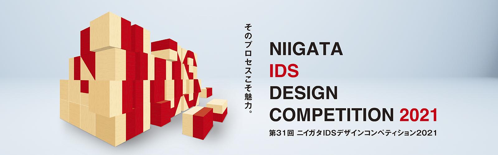 第31回 ニイガタIDSデザインコンペティション2021