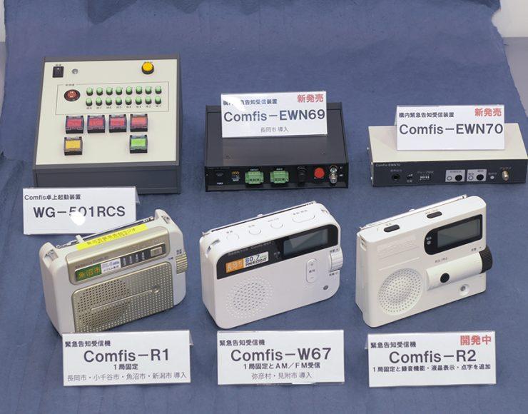 コミュニティ放送を利用した「災害情報伝達システム」FM緊急告知受信機