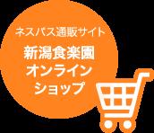 新潟食楽園オンラインショップ