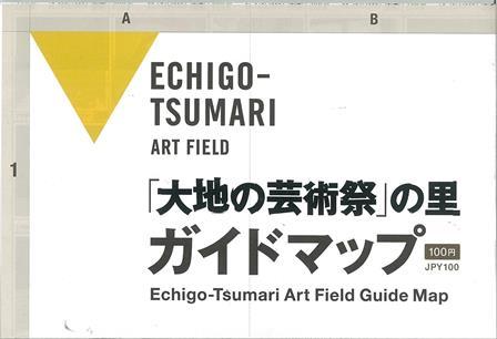 大地の芸術祭の里ガイドマップ