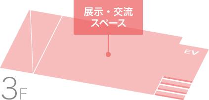 3Fのフロア図