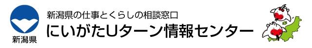 新潟県の仕事と暮らしの相談窓口 にいがたUターン情報センター