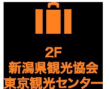 2F 新潟県観光協会 東京観光センター