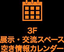 3F 展示・交流スペース 空き情報カレンダー