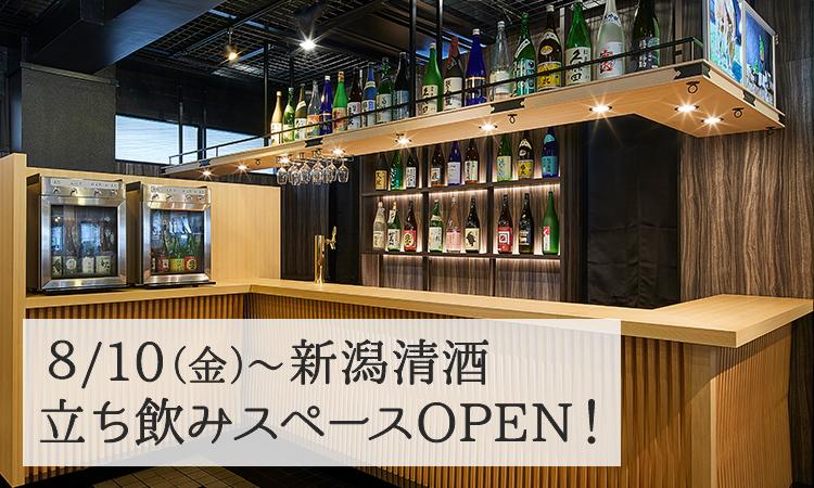 8/10(金)~新潟清酒立ち飲みスペースOPEN!