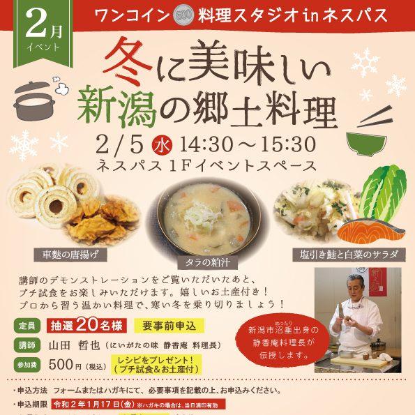 【募集終了】ワンコイン料理スタジオ inネスパス 冬に美味しい新潟の郷土料理