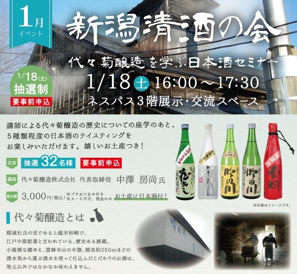 【募集受付中】新潟清酒の会 代々菊醸造を学ぶ日本酒セミナー