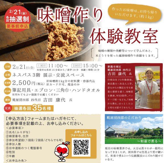 【募集受付中】味噌作り体験教室