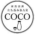 立ち呑みBAR COCO