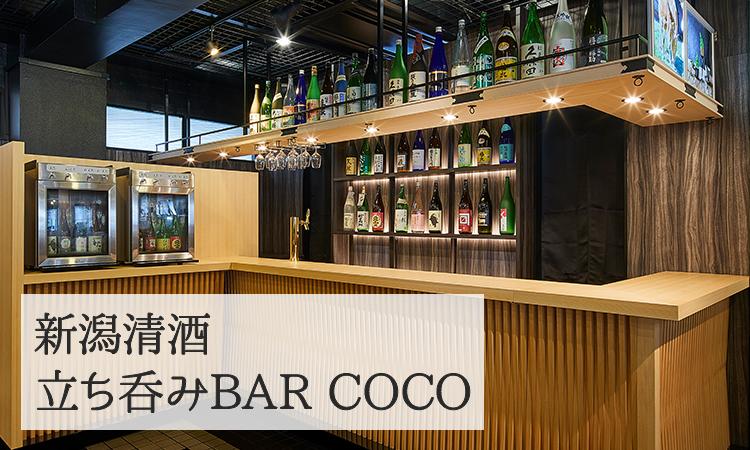 新潟清酒立ち呑みBAR COCO