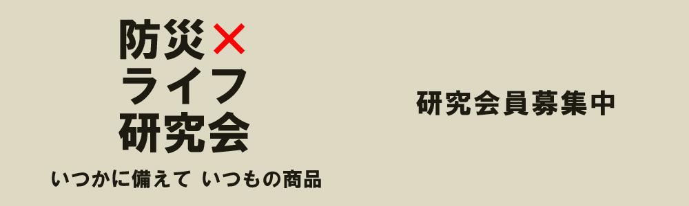 防災×ライフ研究会