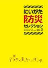 にいがた防災セレクションVOL.5