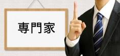 専門家派遣事業一般枠・小規模企業枠