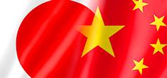 第一回中国国際輸入博覧会