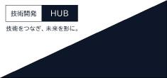 技術開発HUB