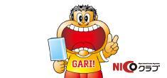 第69回NICOクラブセミナー ガリガリ君 誕生秘話―商品開発の極意―
