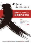 長岡モノづくりアカデミー研修案内 2018
