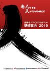 長岡モノづくりアカデミー研修案内 2019