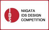ニイガタIDSデザインコンペティション