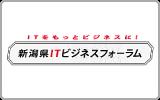 新潟県ITビジネスフォーラム
