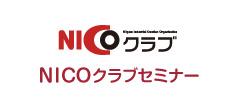 NICOクラブセミナー