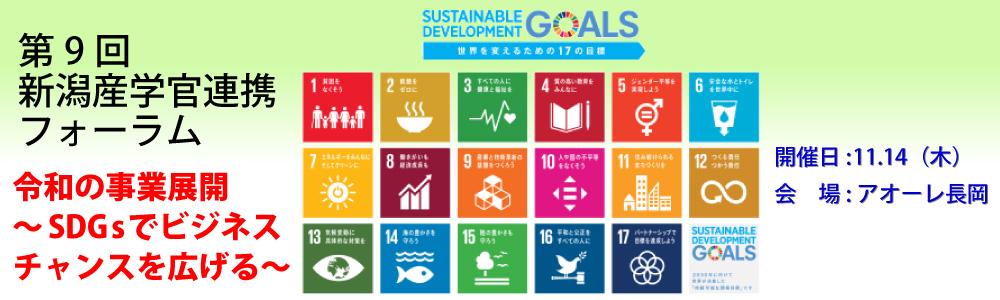 第9回 新潟産学官連携フォーラム「令和の事業展開 -SDGsでビジネスチャンスを広げる-」