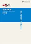 NICO総合案内 2018