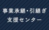 新潟県事業引継ぎ支援センター