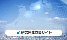 NICO研究開発支援サイト