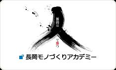 長岡モノづくりアカデミー