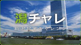 新潟起業チャレンジ
