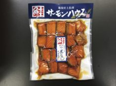鮭物産株式会社