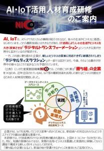 AI、IoT活用人材育成研修チラシ