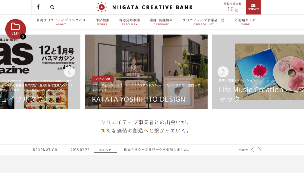 クリエイティブバンクのウェブサイト