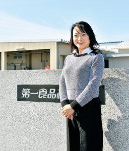 第一食品株式会社 取締役 営業部長 山田 寛子 氏