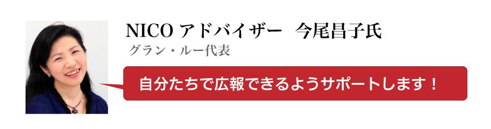 広報相談会今尾さん