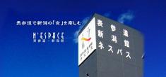 表参道・新潟館ネスパスオープンオフィス