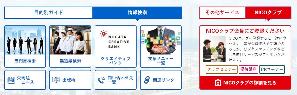トップページ、情報検索・NICOクラブタブの画面の画像