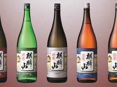 麒麟山酒造株式会社