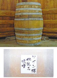 ワイン樽仕込み味噌 ふたたび