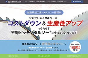 株式会社加藤研削工業  不等ピッチメタルソー専用ページ